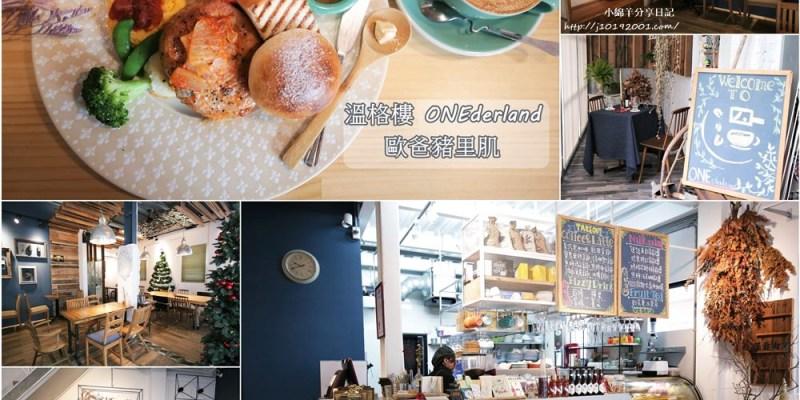 台南美食︱浪漫早午餐約會 溫格樓ONEderland手作食巷  沙拉/早午餐/飲品/咖啡