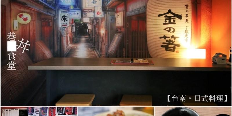 台南美食︱隱藏巷弄裡的日式料理,質樸的裝潢,熱情的老闆,吃過一次就很難忘的巷丼食堂  丼飯/烏龍麵/炸物/壽司/手卷/小菜/飲品