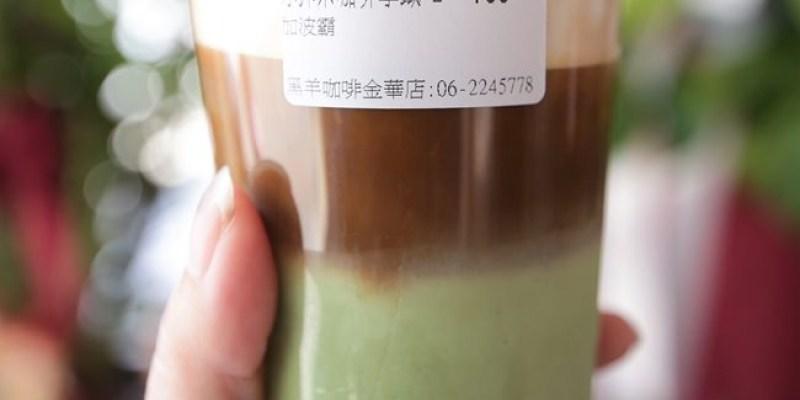 台南美食︱方便攜帶咖啡與餐點,黑羊咖啡金華二店(外帶店)來了,點杯抹茶咖啡拿鐵外加肉包、蔥花捲好享受