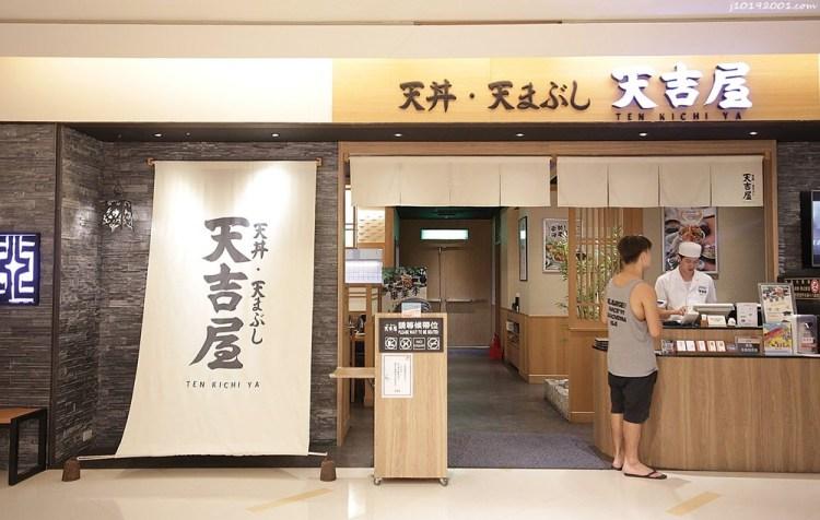 台南美食︱看完電影的用餐好地點 炸物多到滿出來的日式料理 天吉屋TEN KICHI YA