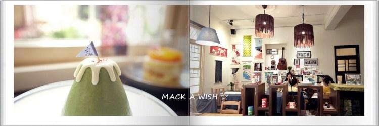 台南美食 下午茶︱溫暖蛋糕店 可愛富士山 MACK A WISH