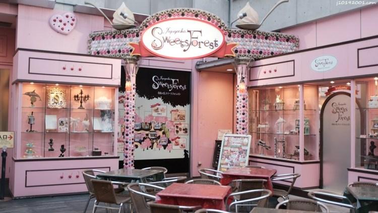 東京自由行︱自由之丘朝聖!SWEETS FOREST甜點森林 Cherie Brin水果蛋糕專門店