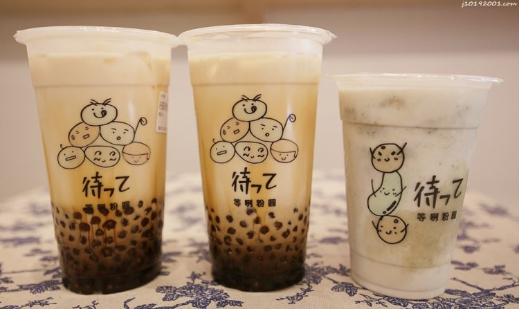 台南美食︱下午茶︱手工粉圓的好滋味 最愛是綠豆沙牛奶 等咧粉圓忠義店