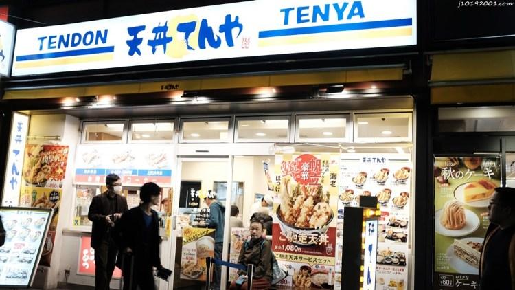 東京自由行︱晚餐日本天婦羅丼飯專賣店 天丼てんや
