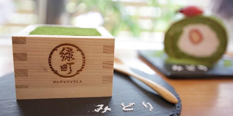 台南美食︱抹茶新體驗 抹茶×草莓的好滋味 綠町抹茶專門店