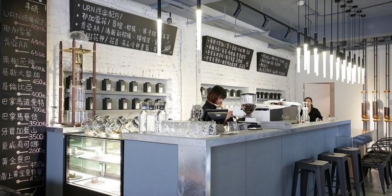 台南美食︱喝咖啡順便吃早午餐~URN Cafe 陶甕現烘焙精品咖啡 咖啡/三明治/厚片/鬆餅/蛋糕/餅乾