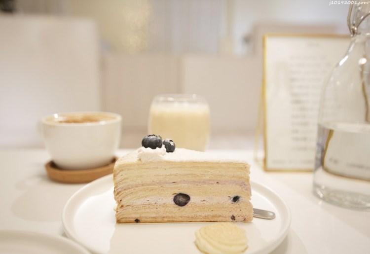 台北美食︱捷運小巨蛋︱純白色系千層蛋糕咖啡店 稍甜SYRUP LESS