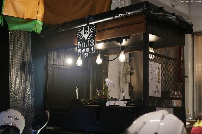 高雄美食︱捷運三多商圈︱No.13 南洋咖哩 特色咖哩飯/飲品 可內用可外帶