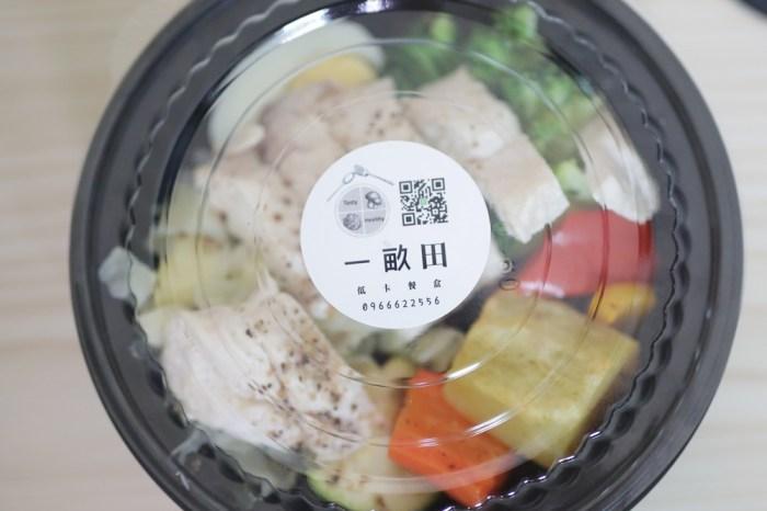 台南美食︱外帶便當︱健康無油配菜加紫米飯 可換義大利麵 一畝田低卡餐盒