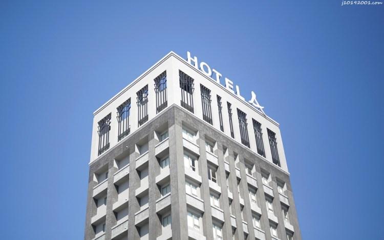 台南住宿 | 聳立於鬧區的飯店 價格平民卻不失水準 Hotel A (聖禾大飯店)
