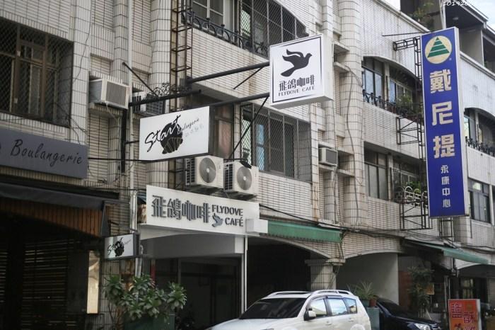 台南飲品︱店名和圖案好可愛 夜晚超美 飛鴿咖啡 FlyDove Café