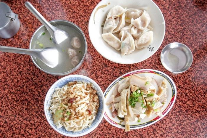 台南美食︱無敵平價的午晚餐 盧家麵食(里長乾麵) 吃完再付讓我們忘記付錢了
