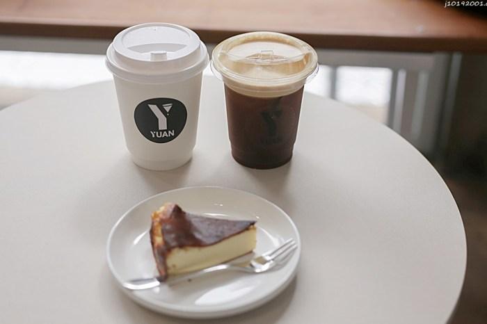 台南美食︱純白好拍咖啡店 THE YUAN東興店 咖啡/輕食/甜食 有內用座位喔~