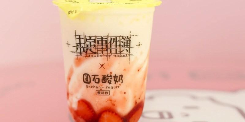 台南飲品︱現切水果搭優格飲 酸酸甜甜挺健康 圓石新品牌~圓石酸奶
