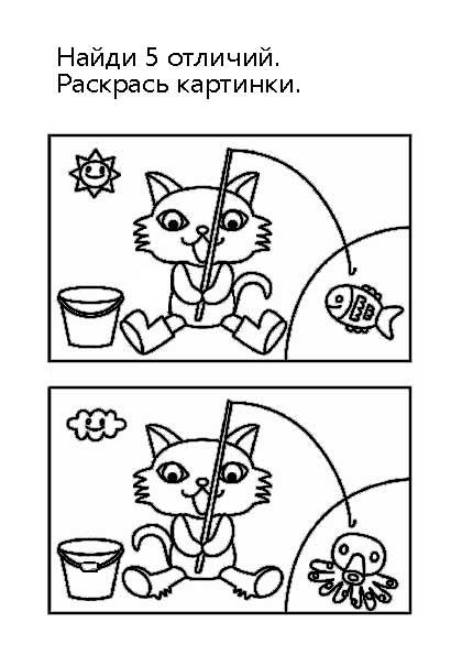 Картинки Для Детей 3 4 Лет Найди Отличия