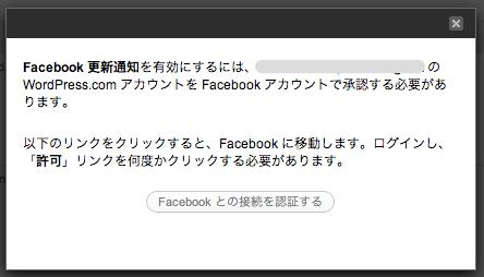 Facebook 認証ポップアップ画面