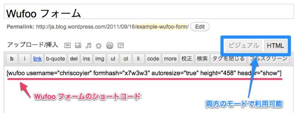 Wufoo フォームのショートコード例