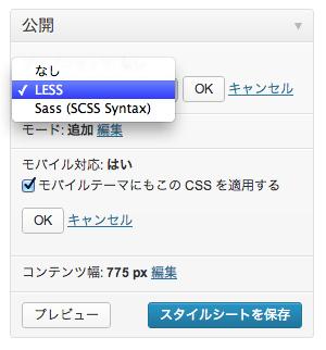 CSS プリプロセッサ