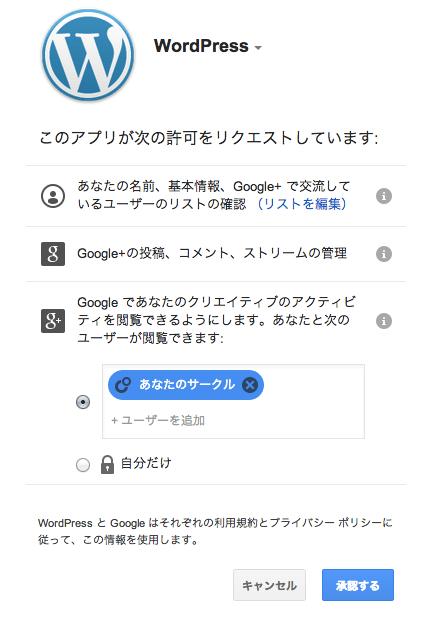 WordPress.com と Google+ 連携画面