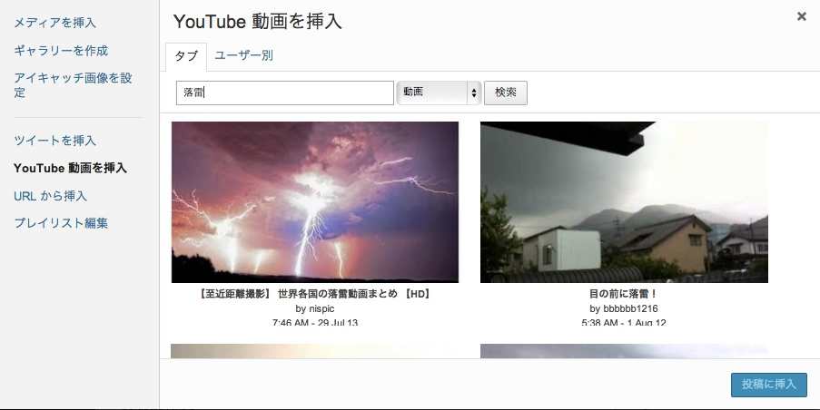 YouTube 動画を挿入