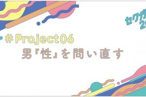#Project 06 男「性」を問い直す セクガク2020