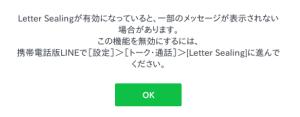 Chrome版LINEでの表示