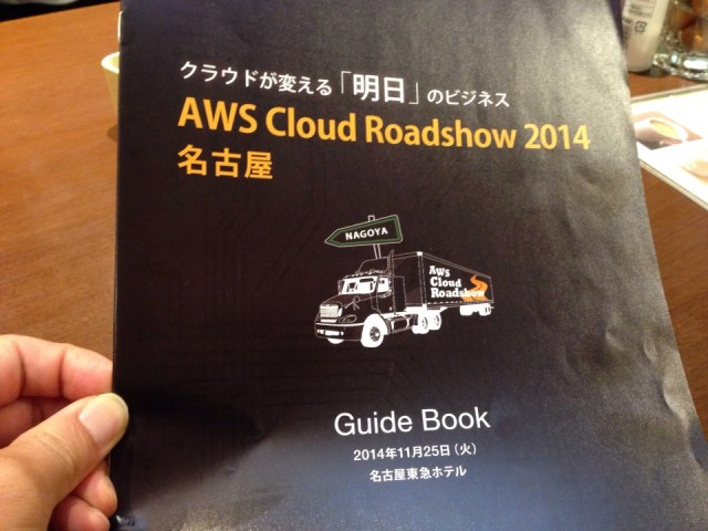 AWS Cloud Roadshow 2014 Nagoya