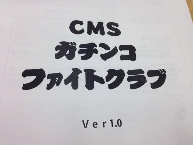 CMS プロレス