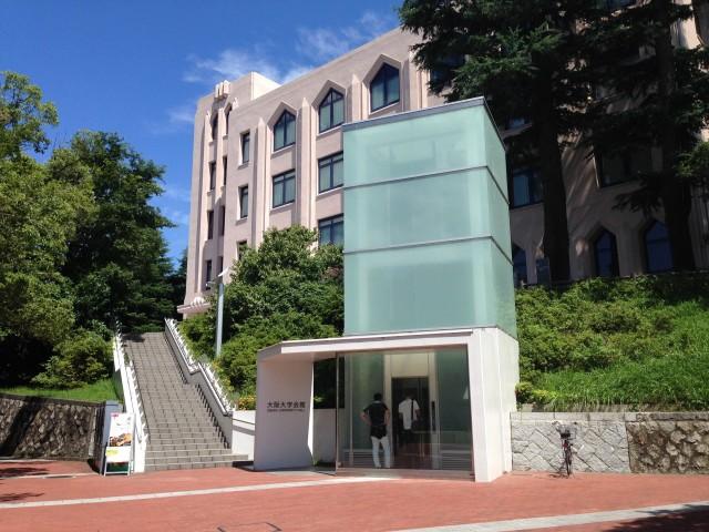 Osaka University Toyonaka Campus 学生会館
