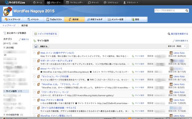 WFN2015_CybozuLive