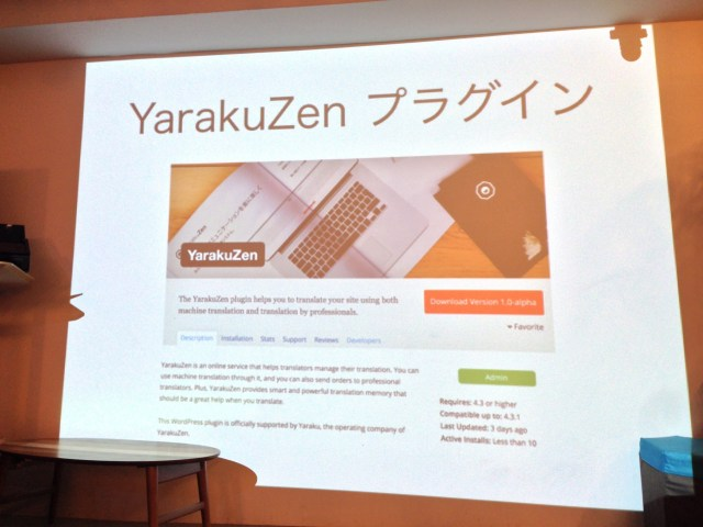 2_YarakuZenPlugin_IMG_2773