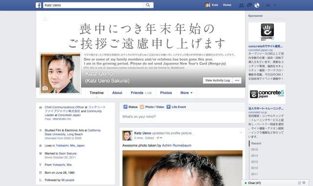 Facebook 喪中画像カバーサンプル
