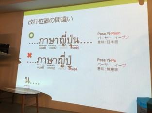 タイ語の間違いの例