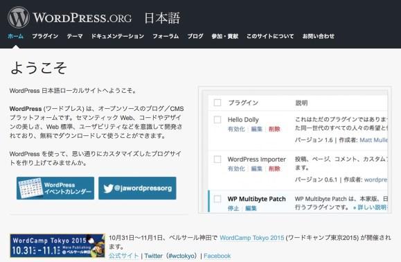 WordPress.org 日本語版のホームページ