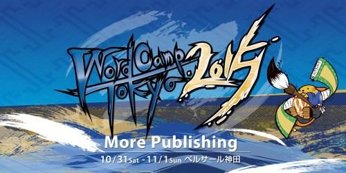 WordCamp Tokyo 2015 ビジュアル・わぷー
