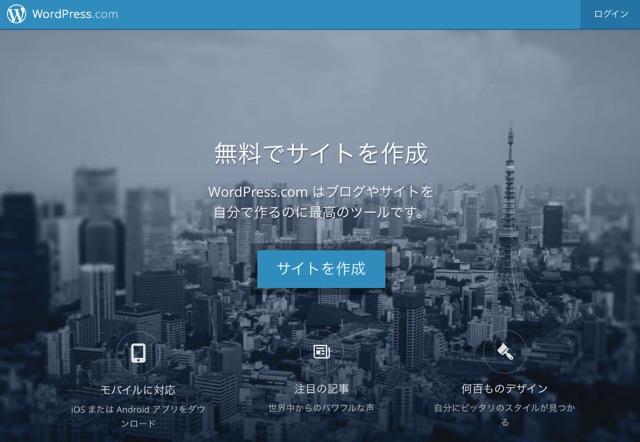 WordPress.com の日本向けホームページ