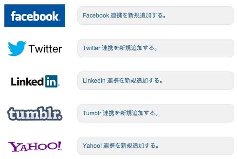 「設定 → 共有」画面からソーシャル連携を追加できます
