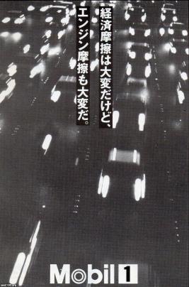 アメリカ(平成4年) 日米経済摩擦(モービル石油) | ジャパン ...