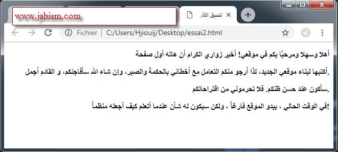 دروس HTML