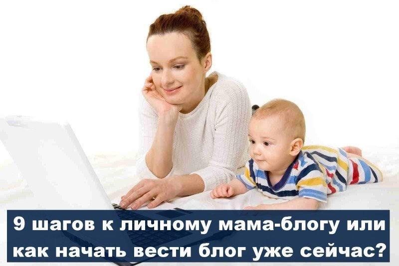 9 шагов к личному мама-блогу или как начать вести блог уже сейчас?