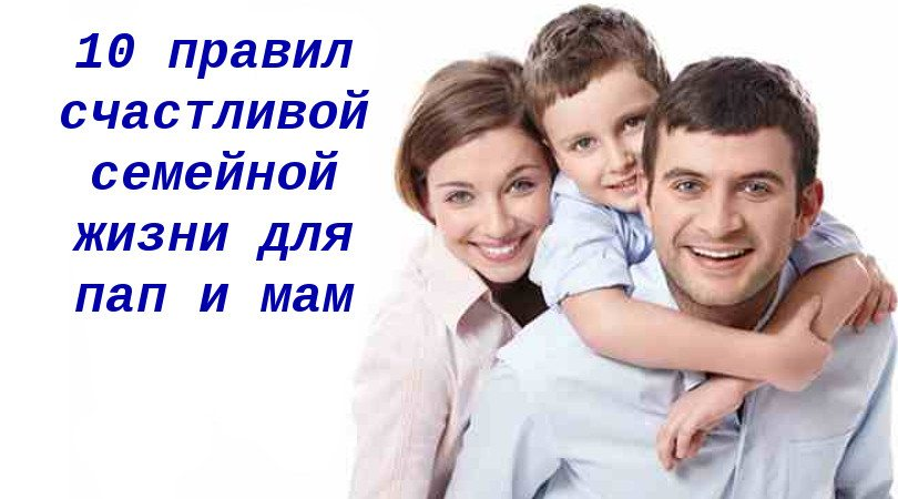 10 правил счастливой семейной жизни для пап и мам