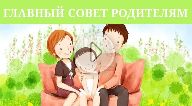 Главный совет родителям, которые запутались