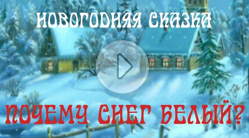 Сказка на ночь для детей «Почему снег белый?»