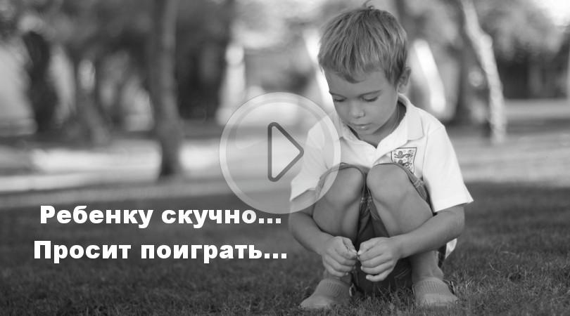 Ребенку скучно… Просит поиграть… Что делать — играть или…?
