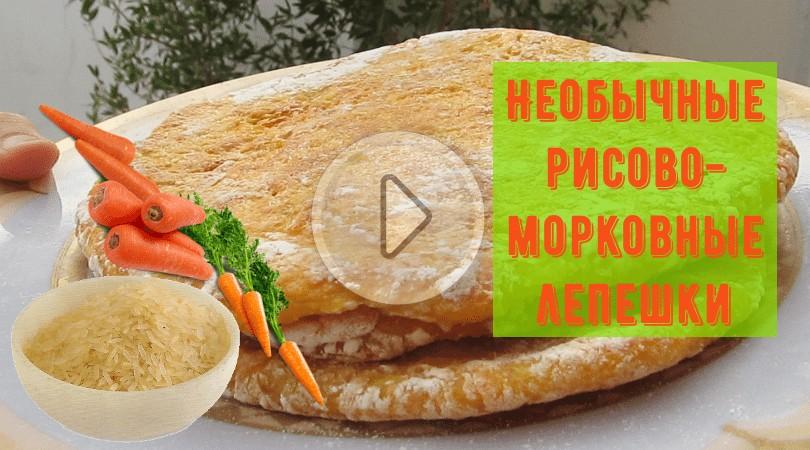 Рецепт лепешек рисовых с морковью в мультиварке или на сковороде, без масла