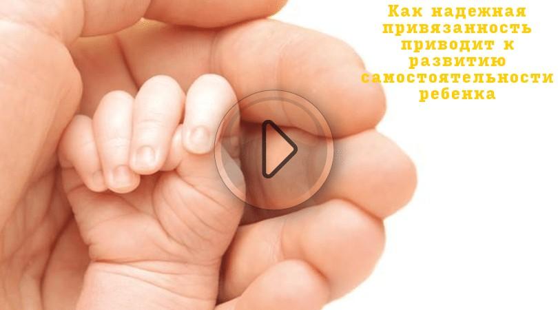 Как надежная привязанность приводит к развитию самостоятельности ребенка