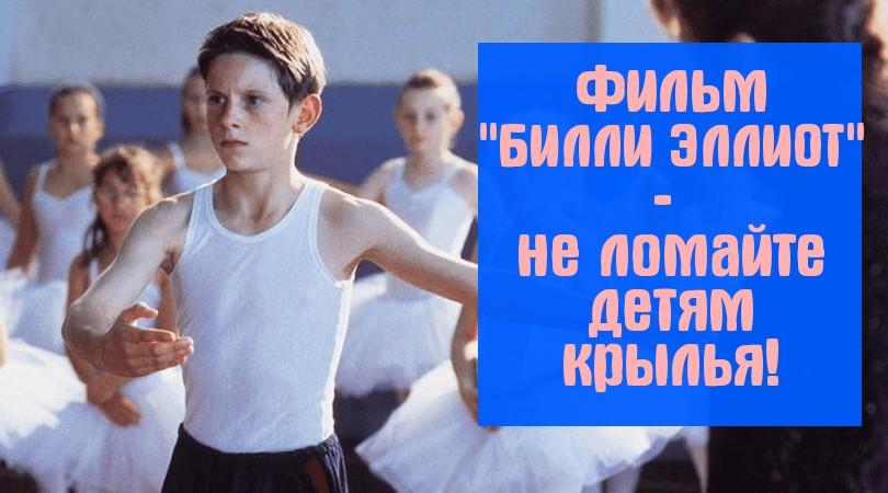 Не ломайте крылья детям! О фильме «Билли Эллиот»