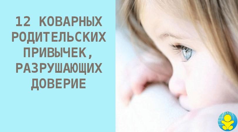 12 коварных родительских привычек, разрушающих доверие между родителями и ребенком