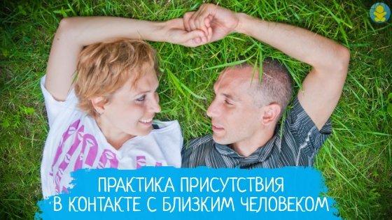 Практика присутствия в контакте с близким человеком