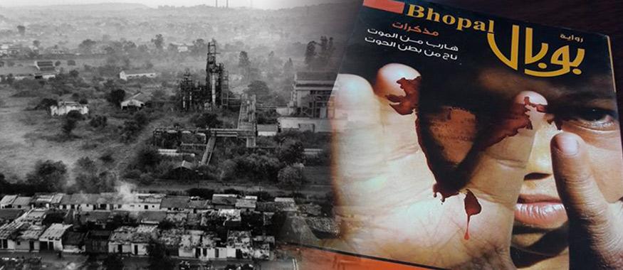 بوبال…ليست مجرد رواية!